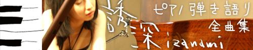 誘深ピアノ弾き語り全曲集【遊女】