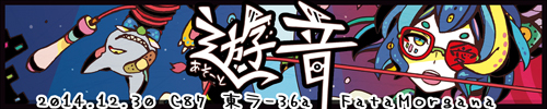 C87 [Fatamorgana] 遊音(あそーと)