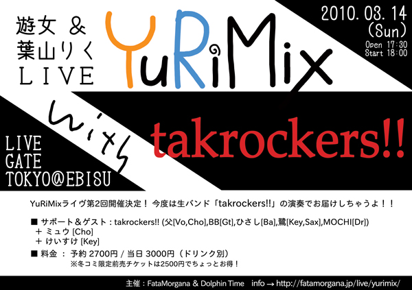 遊女&葉山りくLIVE YuRiMix With K.